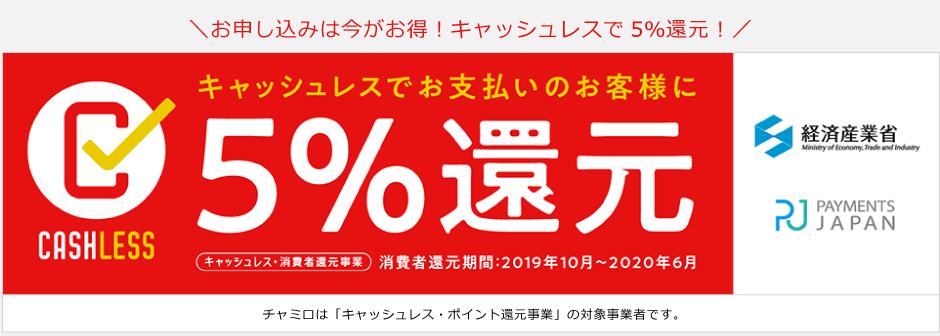 クレジットカード決済で5%還元!「キャッシュレス・ポイント還元事業」加盟のお知らせ