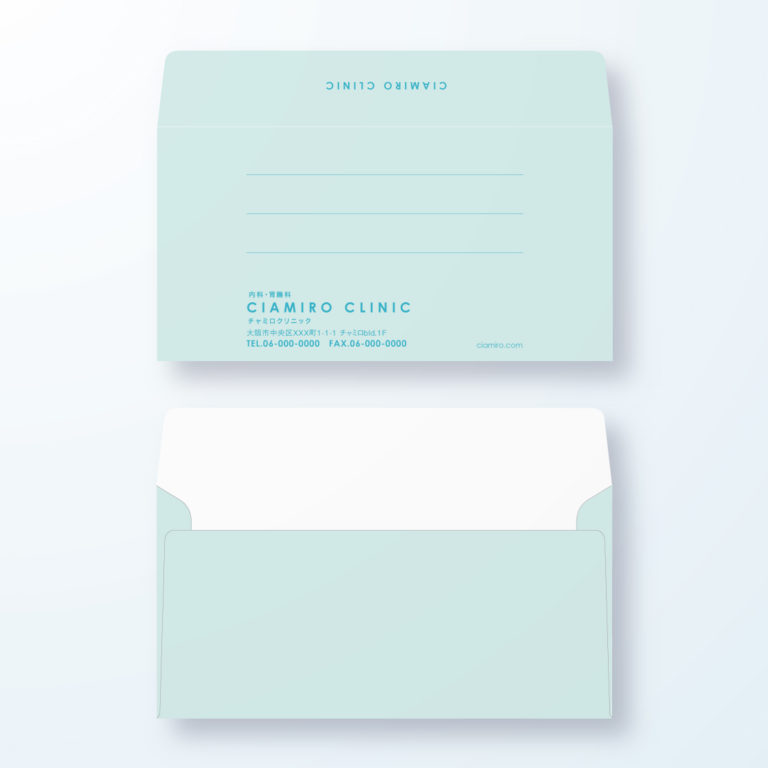 封筒デザイン【洋長3封筒】シンプルで爽やかなデザイン