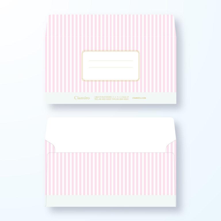 封筒デザイン【洋長3封筒】ボーダーのスッキリかわいい封筒デザイン