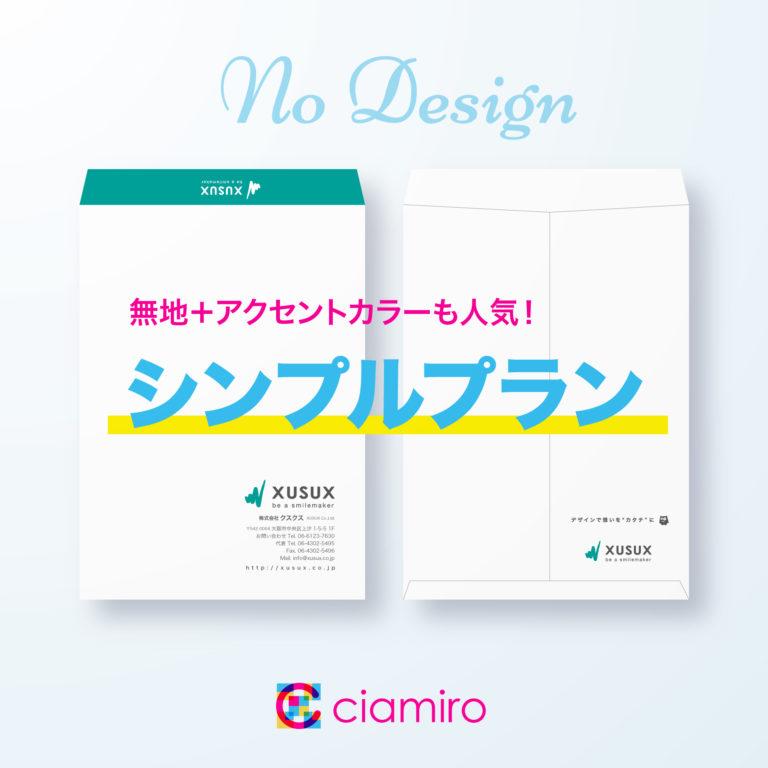 封筒デザイン【角2封筒】シンプルプラン(無地+アクセントカラー)