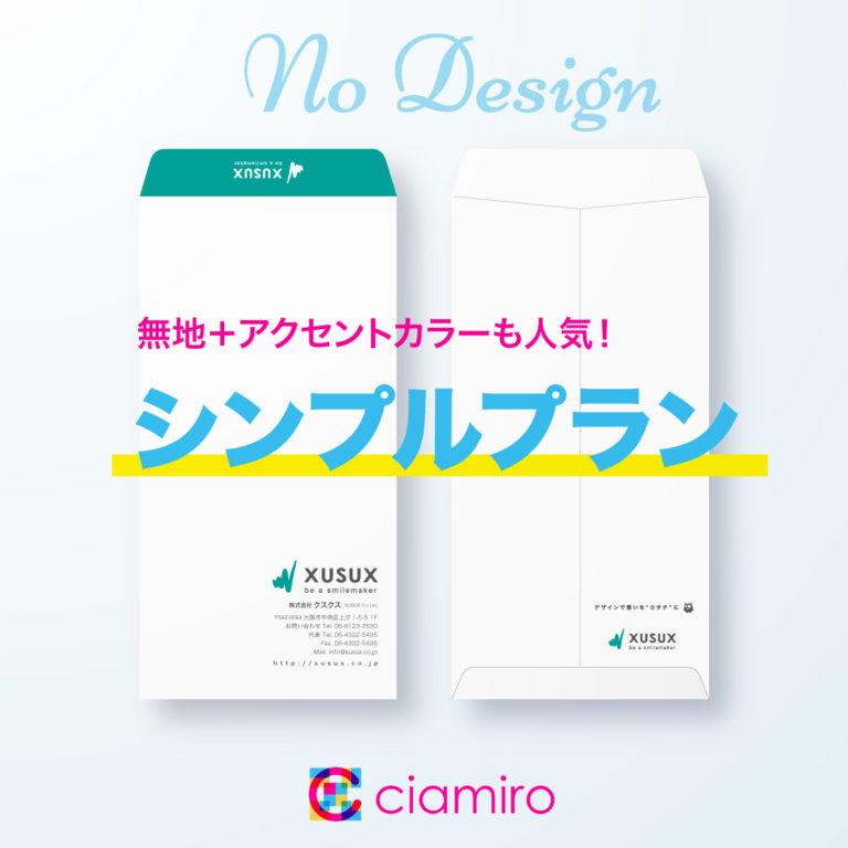 封筒デザイン【長3封筒】シンプルプラン(無地+アクセントカラー)