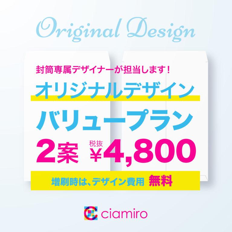 封筒デザイン オリジナルデザインバリュープラン